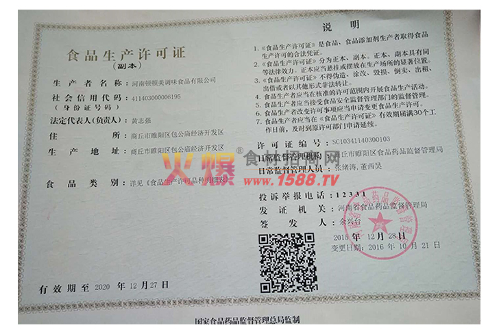 食品生产许可证(副本)-河南顿顿美调味食品有限公司