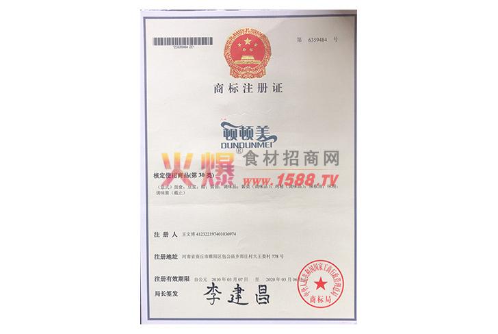 商标注册证-河南顿顿美调味食品有限公司