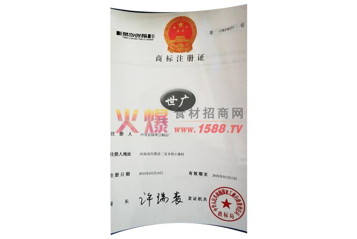 商标注册证(世广)