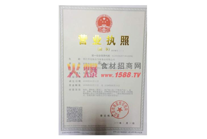 营业执照-晋江市安海乐当家食品有限公司