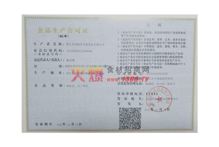 食品生产许可证-晋江市安海乐当家食品有限公司