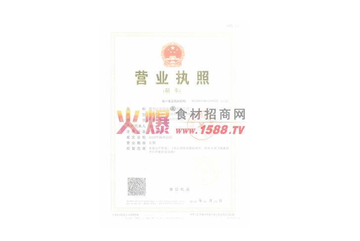 营业执照-黑龙江省浩达食品有限公司
