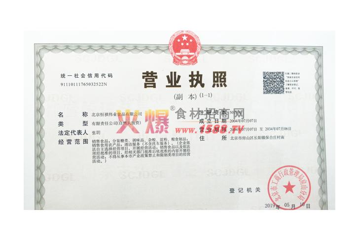 营业执照-北京恒祺伟业食品有限公司