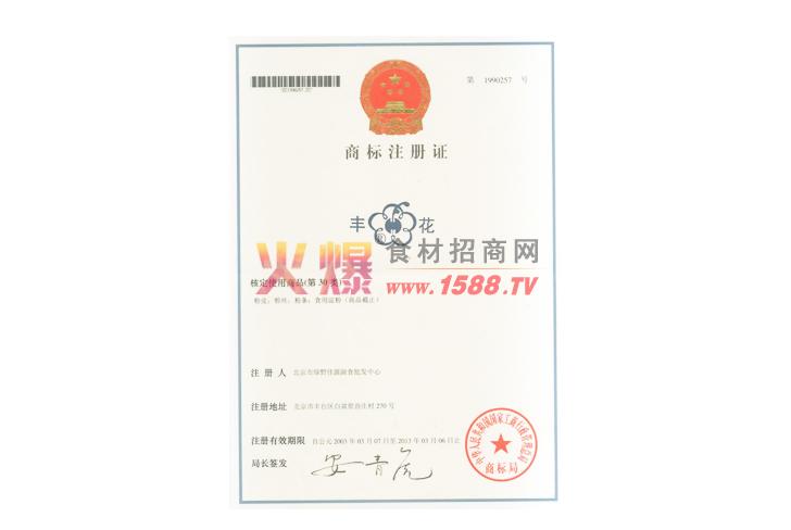 商标注册证(丰花)