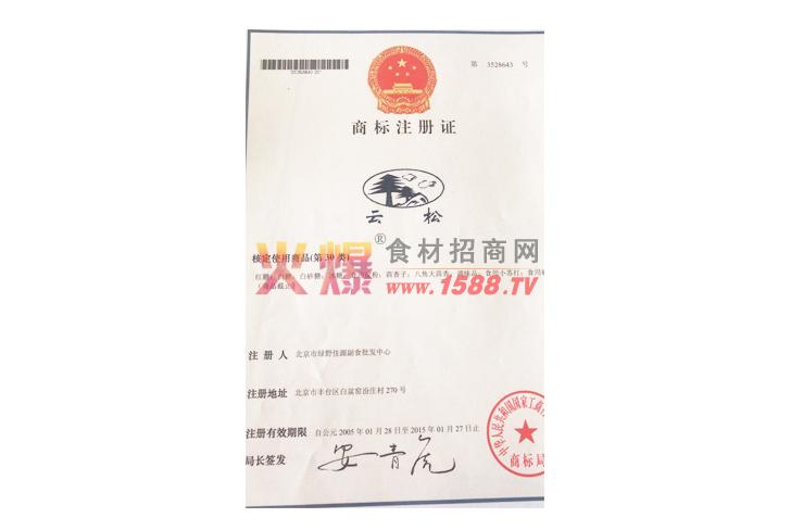 商标注册证(云松)