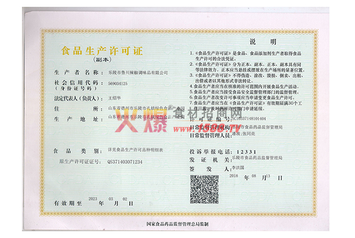食品生产许可证(副本)