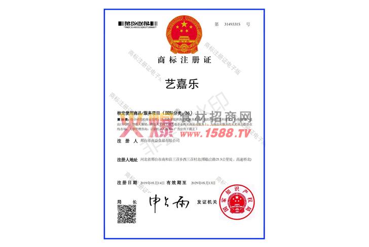 商标注册证(艺嘉乐)
