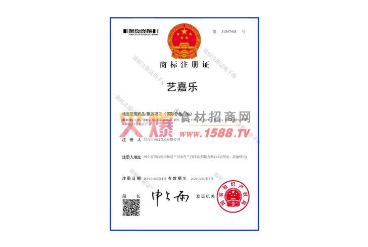 商标注册证-艺嘉乐