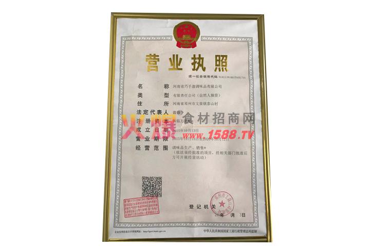 营业执照-河南省巧手翁调味品有限公司