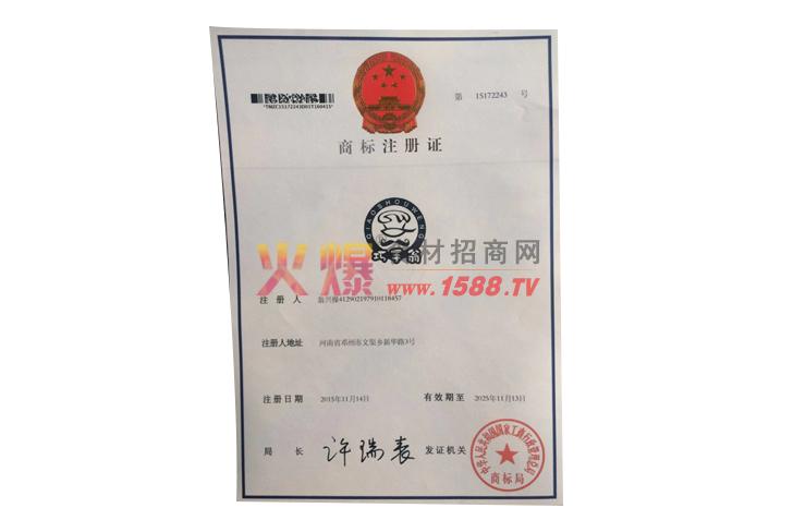 商标注册证-河南省巧手翁调味品有限公司