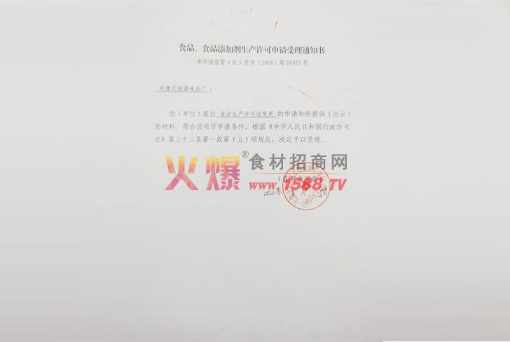 食品带领、食品添加剂生产许可申请受理通知书