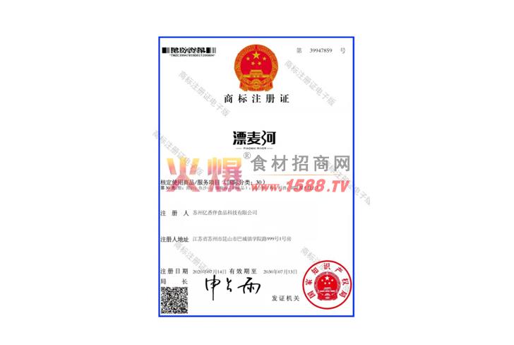 商标注册证(漂麦河)