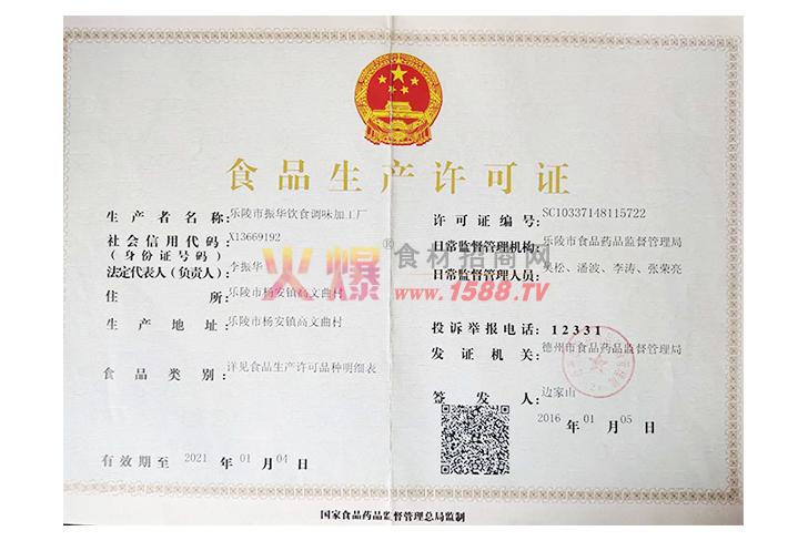 食品生产许可证-山东旺味特食品有限公司