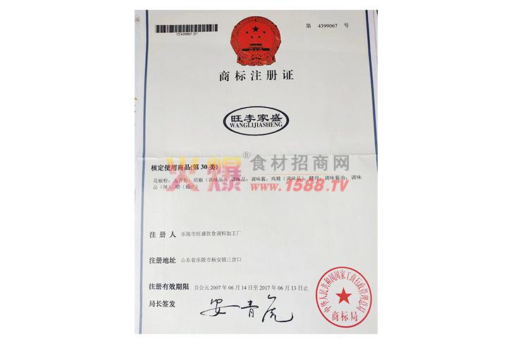 商标注册证-山东旺味特食品有限公司