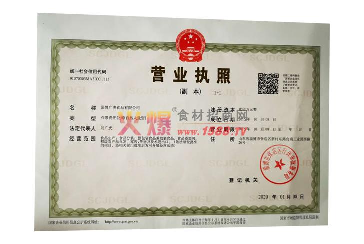 营业执照-淄博广虎食品有限公司