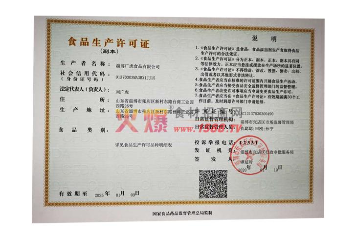 食品生产许可证-淄博广虎食品有限公司