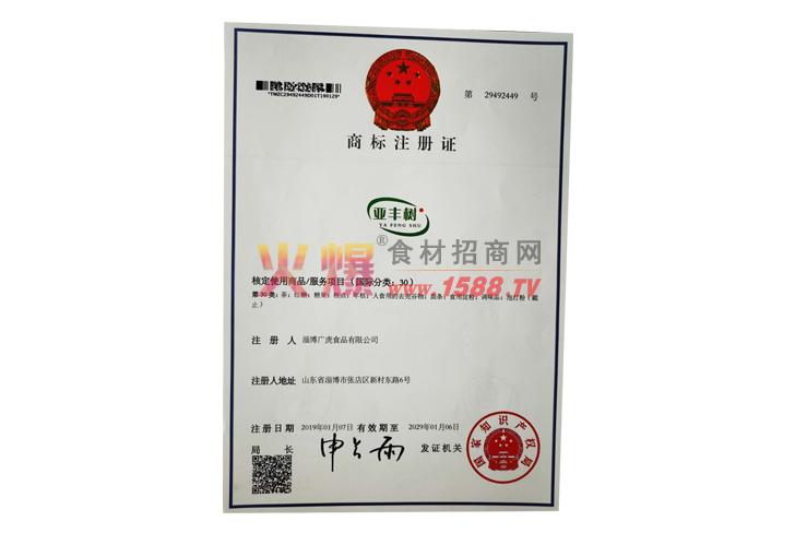 商标注册证-淄博广虎食品有限公司
