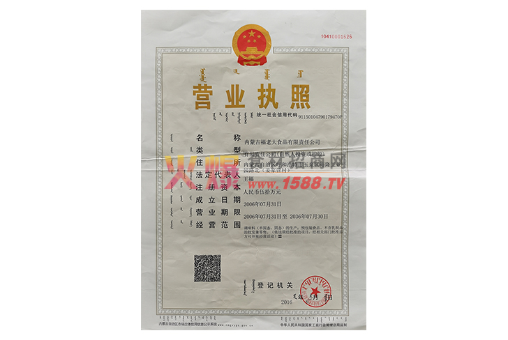 营业执照-内蒙古福老大食品有限责任公司