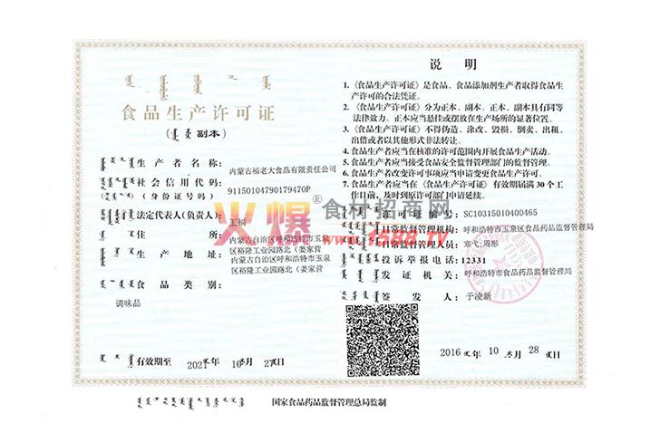 食品生产许可证(副本)-内蒙古福老大食品有限责任公司