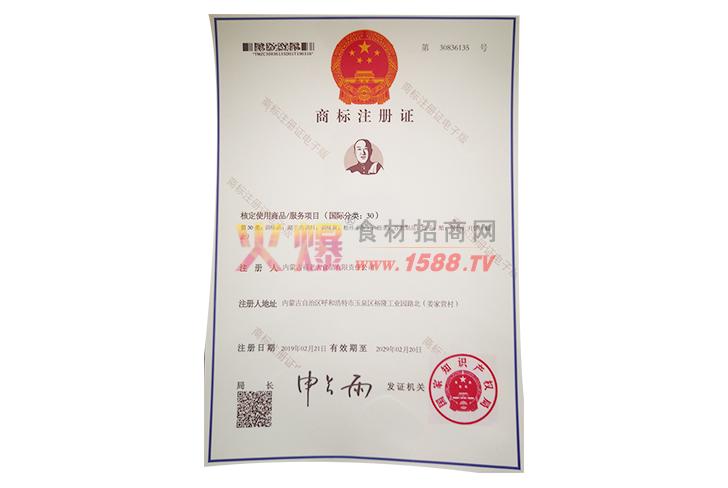 商标注册证-内蒙古福老大食品有限责任公司