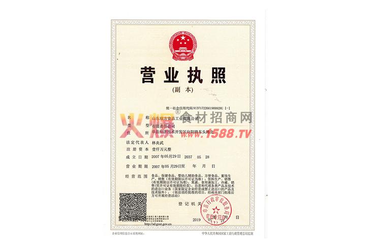 营业执照(副本)-山东瑞方食品工业有限公司