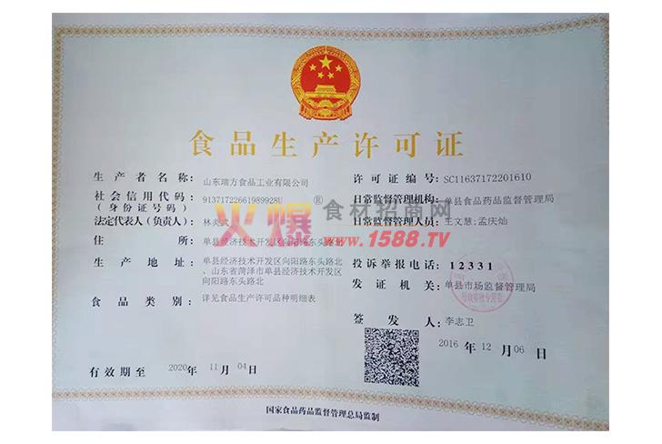 食品生产许可证-山东瑞方食品工业有限公司