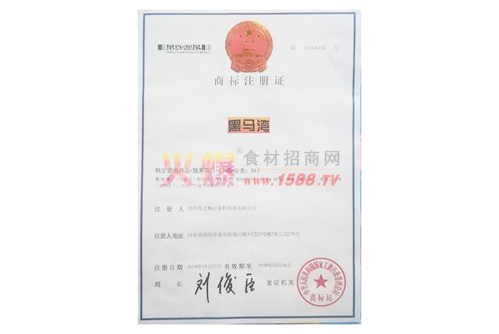 商标注册证-河南黑马湾食品有限公司