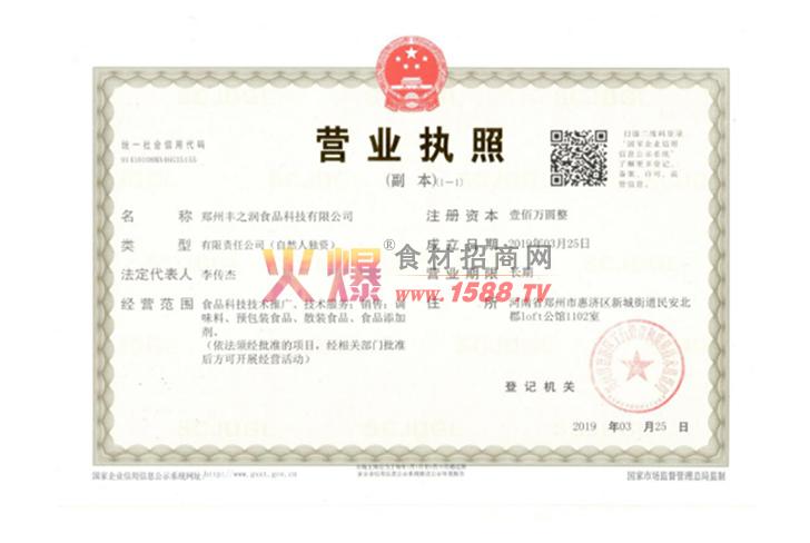 营业执照(副本)-郑州丰之润食品科技有限公司