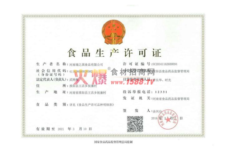 食品生产许可证-郑州丰之润食品科技有限公司