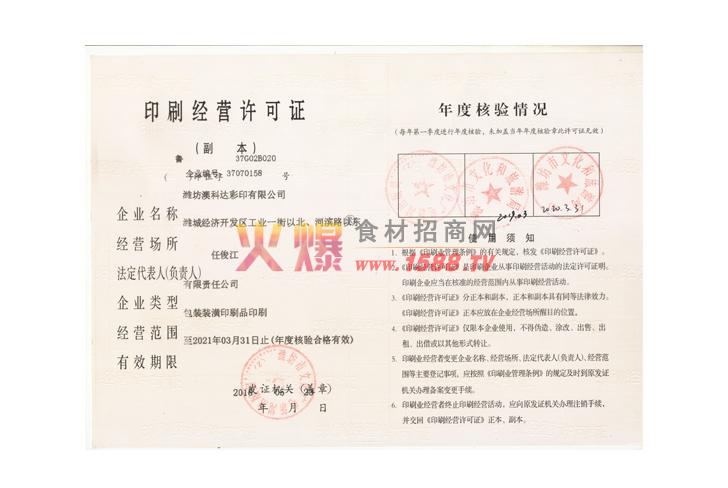 印刷经营许可证-潍坊澳科达彩印有限公司