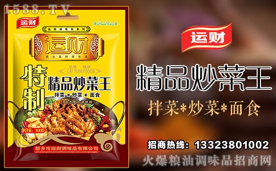 """运财特制精品炒菜王,给你的生活加点""""料"""",让你餐餐都美味!"""