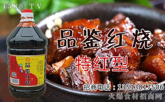 牛王山品鉴红烧,挑战300亿酱油市场,高品质,快动销!