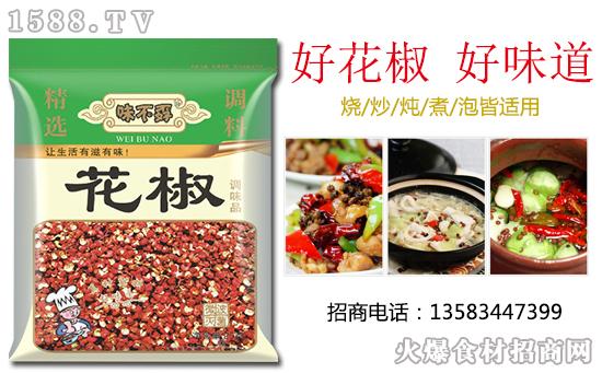 花椒的市场需求居然这么大,味不孬花椒,代理即畅销!