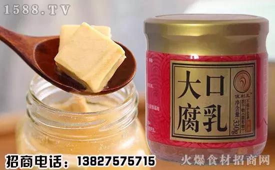 俊利王大口腐乳――人间有味是清欢!