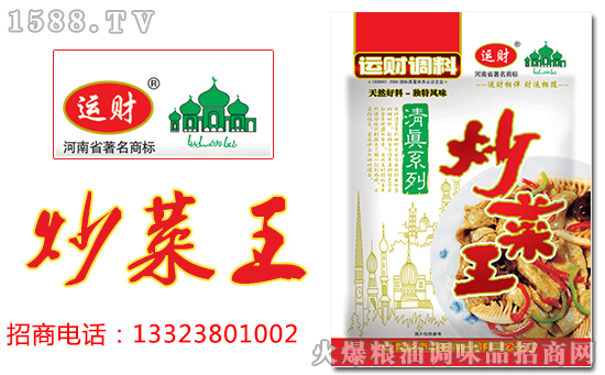 运财炒菜王,色香味醇,想怎么吃就怎么吃!