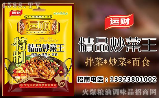 好料,好味道!有了运财特制精品炒菜王,让你餐餐都美味!