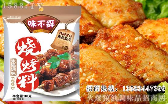 """夏季开启""""烧烤模式"""",味不孬烧烤料火爆一夏!"""
