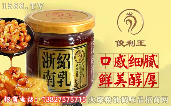 俊利王浙绍南乳,美味其实很简单!