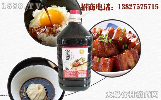 俊利王俊宝酱油,老味道,就是这个味道!