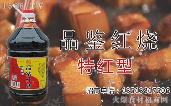 牛王山品鉴红烧调味酱汁,鲜味突出,口感醇厚!