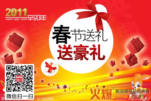 春节oppo手绘海报图片