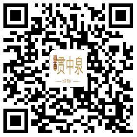山西清徐贯中泉醋业
