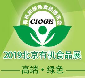 2019北京有机食品展