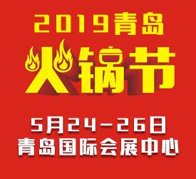 2019青岛火锅食材展