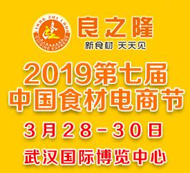 良之隆・2019第七届中国食材电商节s