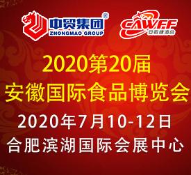 2020安徽糖酒会