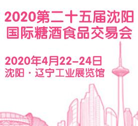 2020沈阳糖酒会