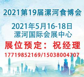 2021第19届(漯河)食品博览会