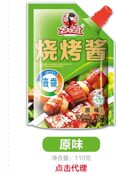 原味烧烤酱110克-大胜财
