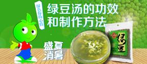 绿豆汤的功效和制作方法